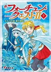 【ライトノベル】新フォーチュン・クエストセット 39巻