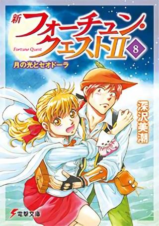 【ライトノベル】新フォーチュン・クエストセット 40巻