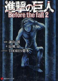 【ライトノベル】進撃の巨人 Before the fall 2巻