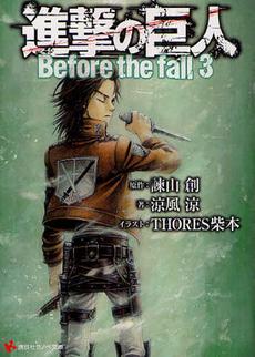 【ライトノベル】進撃の巨人 Before the fall 3巻
