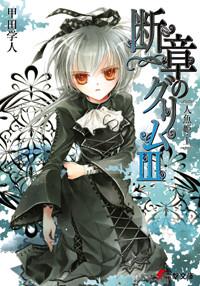 【ライトノベル】断章のグリムセット 3巻