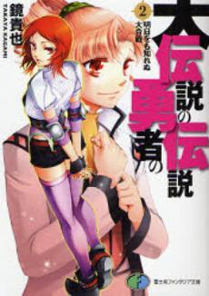 【ライトノベル】大伝説の勇者の伝説 2巻