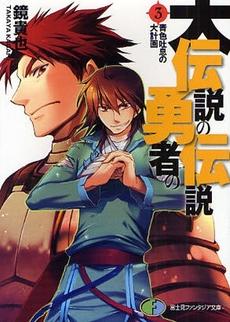 【ライトノベル】大伝説の勇者の伝説 3巻