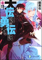 【ライトノベル】大伝説の勇者の伝説 5巻