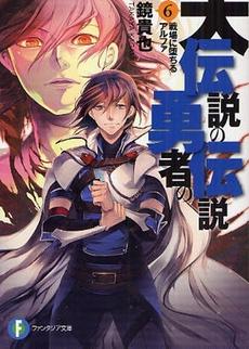 【ライトノベル】大伝説の勇者の伝説 6巻