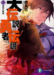 【ライトノベル】大伝説の勇者の伝説 7巻
