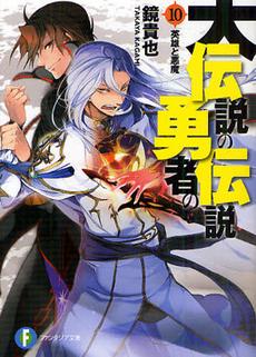 【ライトノベル】大伝説の勇者の伝説 10巻