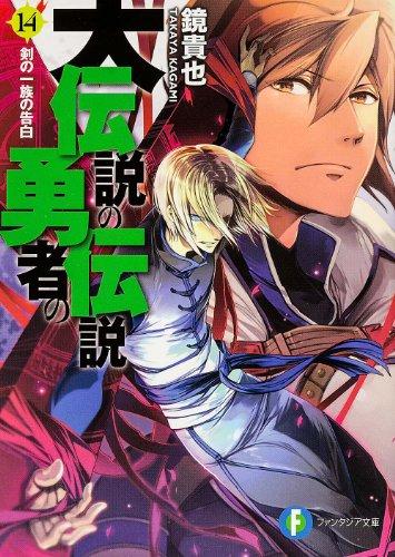 【ライトノベル】大伝説の勇者の伝説 14巻