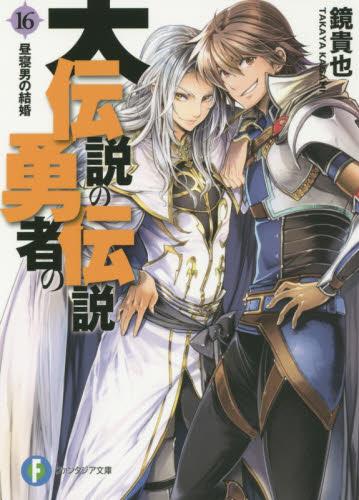 【ライトノベル】大伝説の勇者の伝説 16巻