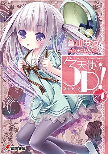【ライトノベル】天使の3P!《スリーピース!》 4巻