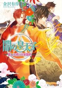 【ライトノベル】闇の皇太子シリーズ 15巻