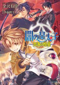 【ライトノベル】闇の皇太子シリーズ 26巻