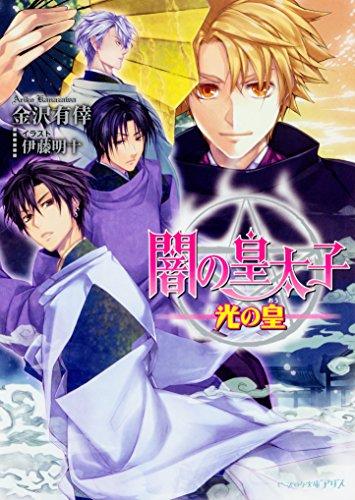 【ライトノベル】闇の皇太子シリーズ 31巻