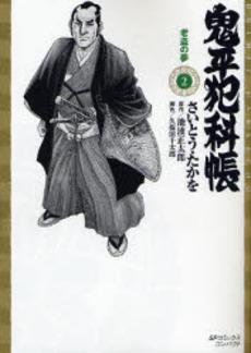 鬼平犯科帳 [文庫版] 2巻
