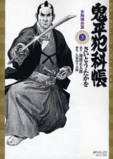鬼平犯科帳 [文庫版] 3巻