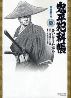 鬼平犯科帳 [文庫版] 5巻