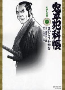 鬼平犯科帳 [文庫版] 7巻