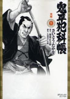 鬼平犯科帳 [文庫版] 9巻