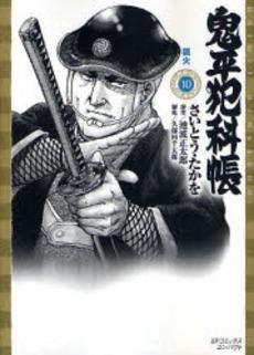 鬼平犯科帳 [文庫版] 10巻