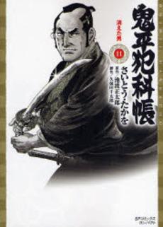 鬼平犯科帳 [文庫版] 11巻