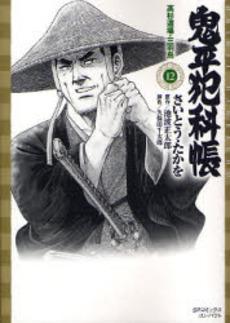 鬼平犯科帳 [文庫版] 12巻