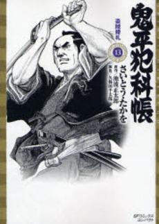 鬼平犯科帳 [文庫版] 13巻