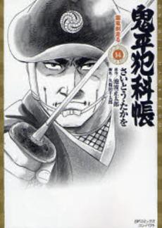 鬼平犯科帳 [文庫版] 14巻