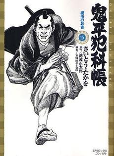 鬼平犯科帳 [文庫版] 15巻