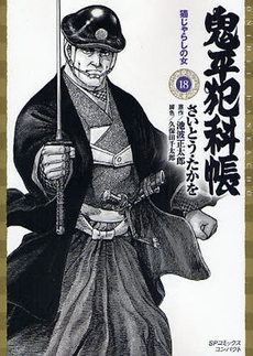 鬼平犯科帳 [文庫版] 18巻