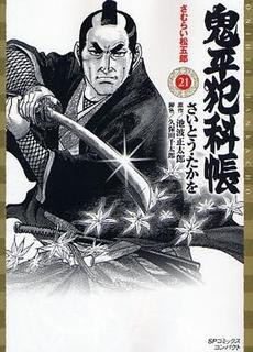鬼平犯科帳 [文庫版] 21巻