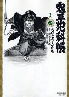 鬼平犯科帳 [文庫版] 22巻