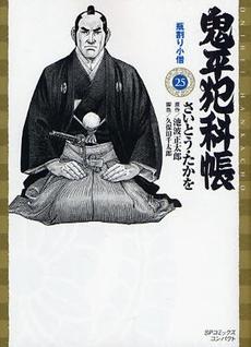 鬼平犯科帳 [文庫版] 25巻