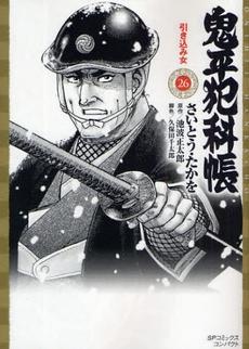 鬼平犯科帳 [文庫版] 26巻