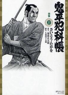 鬼平犯科帳 [文庫版] 27巻
