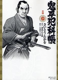 鬼平犯科帳 [文庫版] 29巻