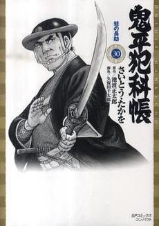 鬼平犯科帳 [文庫版] 30巻