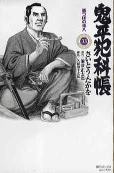 鬼平犯科帳 [文庫版] 33巻