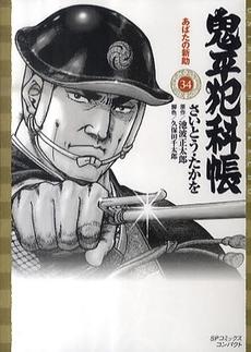 鬼平犯科帳 [文庫版] 34巻