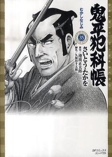 鬼平犯科帳 [文庫版] 35巻