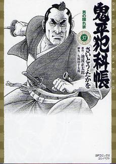 鬼平犯科帳 [文庫版] 37巻