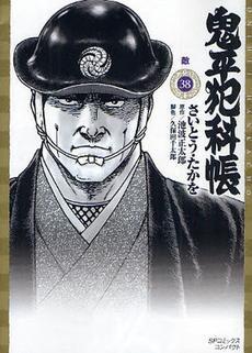 鬼平犯科帳 [文庫版] 38巻