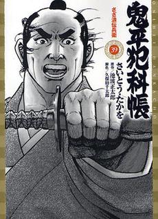 鬼平犯科帳 [文庫版] 39巻