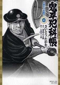 鬼平犯科帳 [文庫版] 40巻
