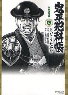 鬼平犯科帳 [文庫版] 42巻