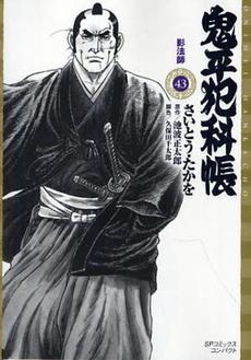 鬼平犯科帳 [文庫版] 43巻