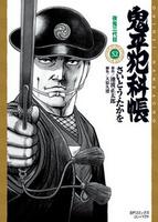 鬼平犯科帳 [文庫版] 52巻