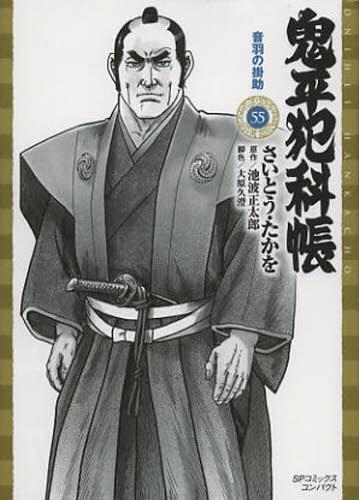 鬼平犯科帳 [文庫版] 54巻