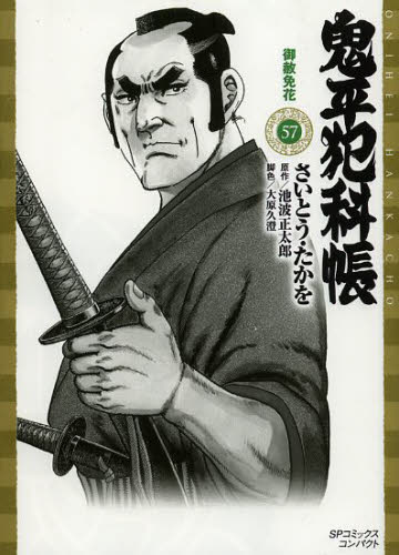 鬼平犯科帳 [文庫版] 56巻