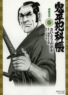 鬼平犯科帳 [文庫版] 57巻