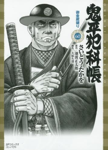 鬼平犯科帳 [文庫版] 60巻